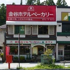 金谷ホテルベーカリー東武駅前店