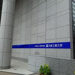 大阪工業大学 梅田キャンパス