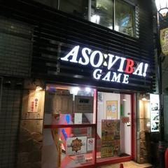 アミューズメントスペース ASO:VIBA!