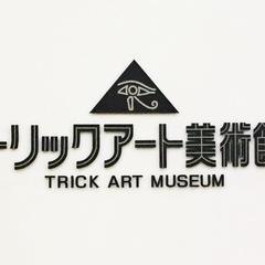 トリックアート美術館