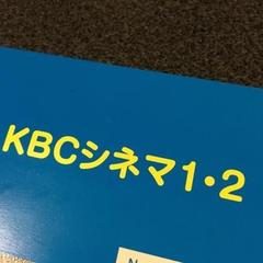KBCシネマ1・2