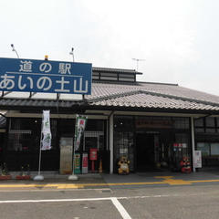 道の駅あいの土山