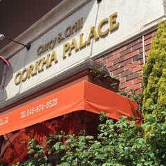 ネパール・インド料理 ゴルカパレス(GORKHA PALACE)