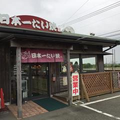 日本一たい焼 福岡久留米ドライブイン店