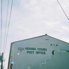 葉山一色郵便局
