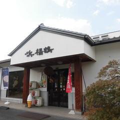 浜福鶴吟醸工房