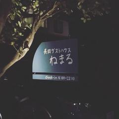 長岡ゲストハウスねまる