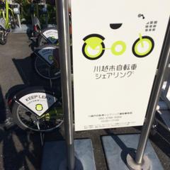 川越市自転車シェアリング氷川神社サイクルポート