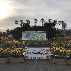 【閉業】ポピーの里 館山ファミリーパーク