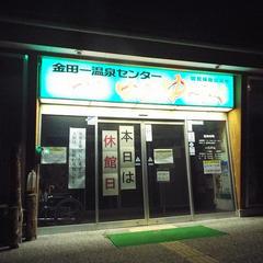 金田一温泉センター「ゆうゆうゆ〜らく」