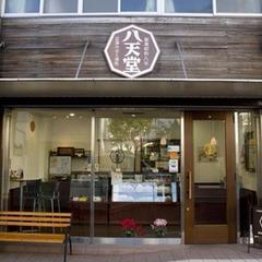 八天堂 港町店