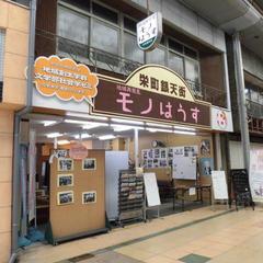 栄町銀天街地域再発見モノはうす