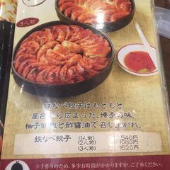 博多鉄なべ餃子なかよし