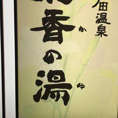 天然戸田温泉彩香の湯