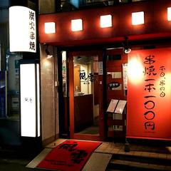 風雲東口店