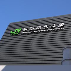 北海道新幹線新函館駅