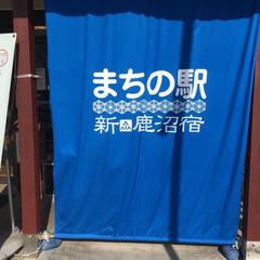 まちの駅 新 鹿沼宿