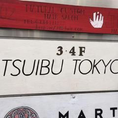 ついぶ東京工房