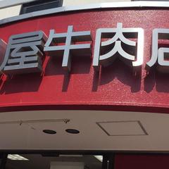 (有)葉山旭屋牛肉店