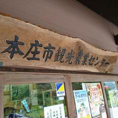 本庄市役所 観光農業センター