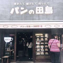 パンの田島 下北沢店