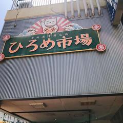 明神丸 ひろめ市場店 (みょうじんまる)