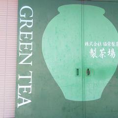 壱之庄(いちのしょう)㈱協栄製茶