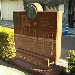 日本国新聞発祥之地