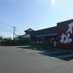 ぎょうざの石松本店