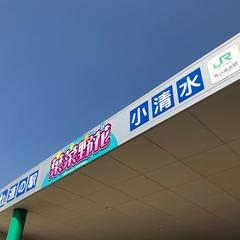 道の駅 はなやか(葉菜野花)小清水