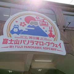 ~河口湖~ 富士山パノラマロープウェイ(Mt. FUJI PANORAMIC ROPEWAY)