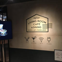 eplus LIVING ROOM CAFE&DINING (イープラス リビングルーム カフェ アンド ダイニング)