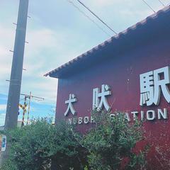 銚子電気鉄道 犬吠駅