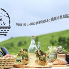 黒川温泉 朝ピクニック