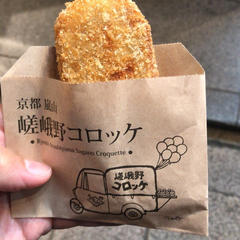 嵯峨野コロッケ