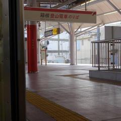 箱根登山鉄電車のりば