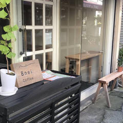 自家焙煎 Bnei Coffee