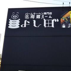 グラフミューラー 札幌本店