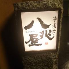 八兆屋 金沢片町店