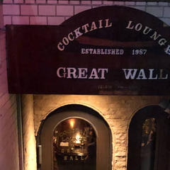 Cocktail Lounge GREAT WALL
