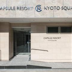 カプセルリゾート京都スクエア (カプセルホテル)