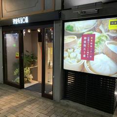 五十番神楽坂 本店