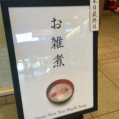 とらや 東京ミッドタウン店