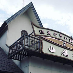 レストラン山猫軒