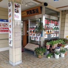 月見茶屋【モーニング/ランチ/鶏ちゃん/みかんラーメン/南濃/海津】