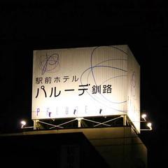 駅前ホテル パルーデ釧路