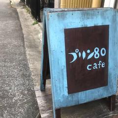 プリン 80 カフェ