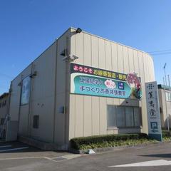 (株)薫寿堂