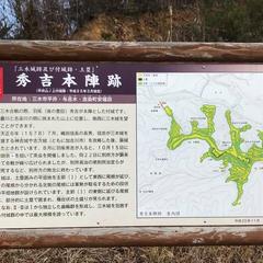 平井山ノ上付城跡(秀吉本陣跡)