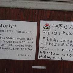 姫島 中華食堂 香味